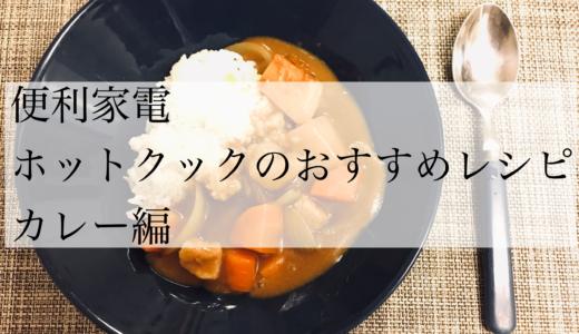 便利家電 ホットクックのオススメレシピ 〈カレー〉