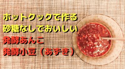 発酵あんこ・発酵小豆(あずき)の作り方 ホットクック編【砂糖なし】