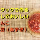 ホットクックで作る発酵あんこ・発酵小豆(あずき)の作り方