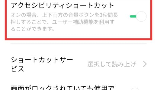 Androidkindle読み上げやり方