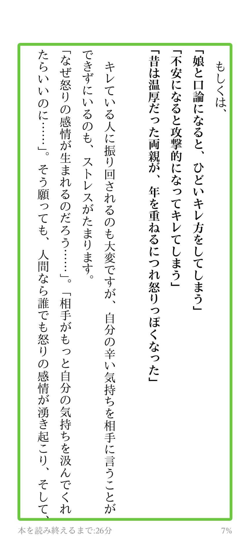Androidkindle読みあげやり方