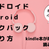 Android (アンドロイド)kindle トークバック(読み上げ)のやり方 おすすめイヤホン
