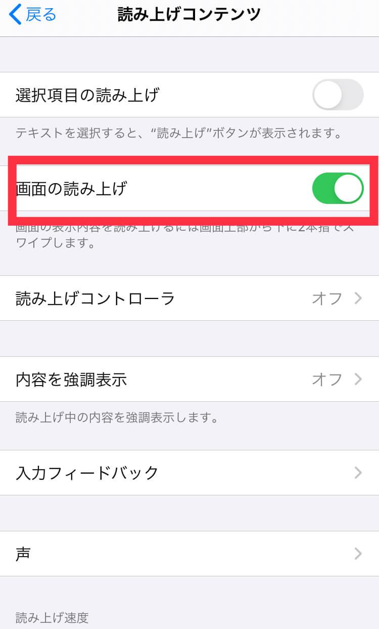 iPhonekindle読み上げやり方