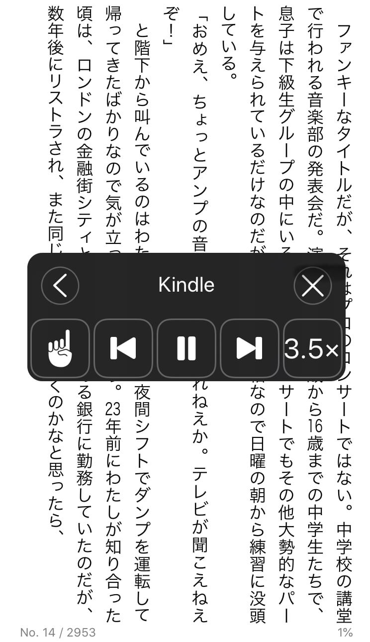 iPhonekindle読みあげやり方