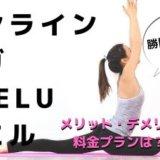 勝間和代さんも絶賛!オンラインヨガSOELU(ソエル)のメリットデメリット、料金プラン、レビュー