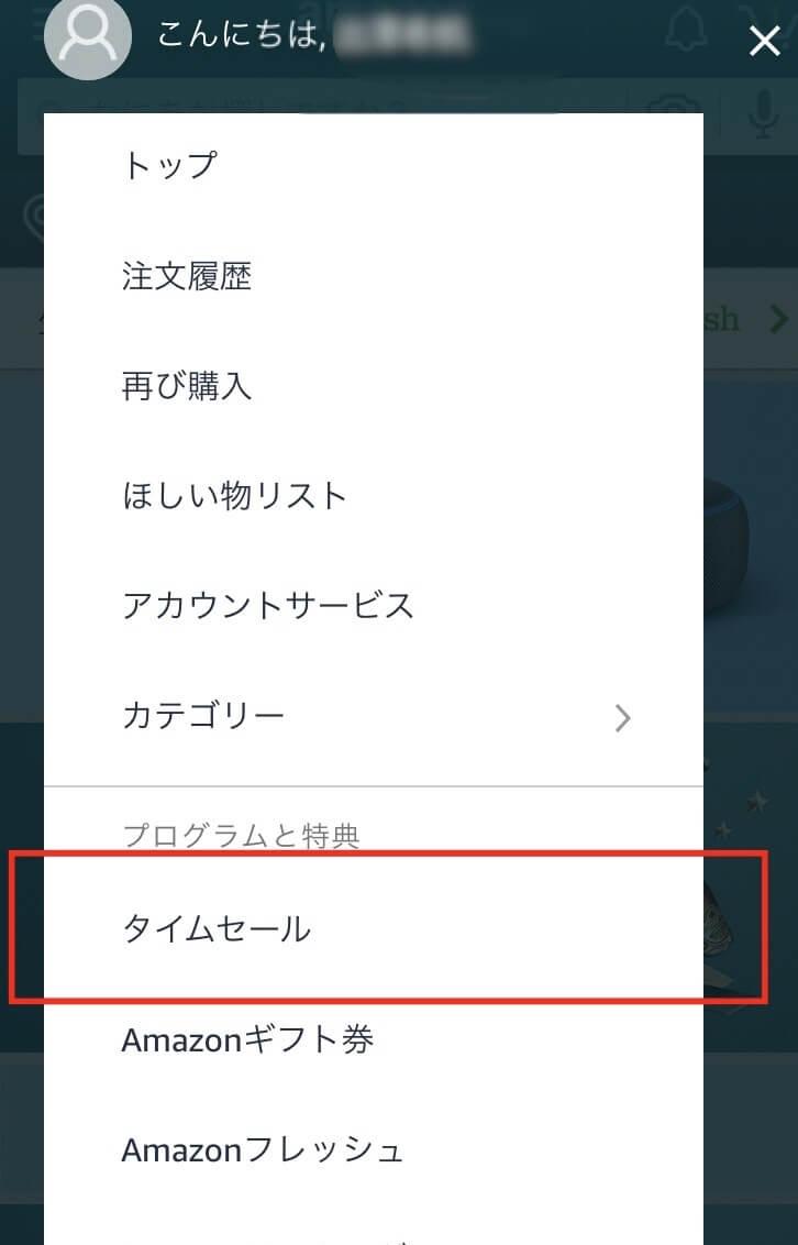 アマゾンサイバーマンデータイムセールチェックリスト作成方法2