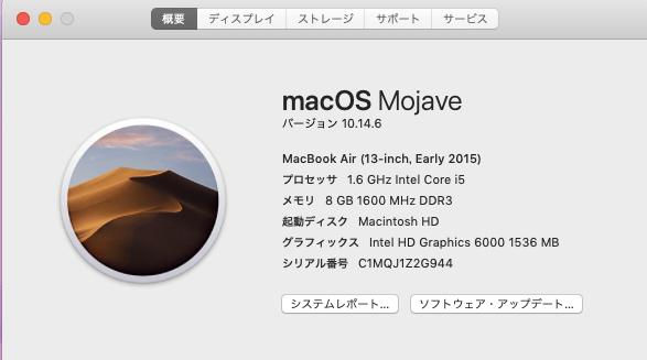 MacBookaAirバッテリー交換を自分でやる手順
