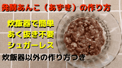 発酵あんこ・発酵小豆(あずき)の作り方 炊飯器で簡単 アク抜き不要 砂糖なし