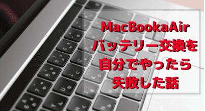 MacBookaAirのバッテリー交換を自分でやったら失敗した話