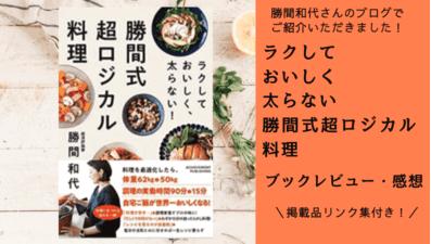 勝間和代さん新刊料理本【ラクして、おいしく、太らない】勝間式超ロジカル料理 レビュー リンク集あり