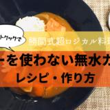 勝間式超ロジカル料理実践 ホットクックでルーを使わない無水カレー作り方レシピ