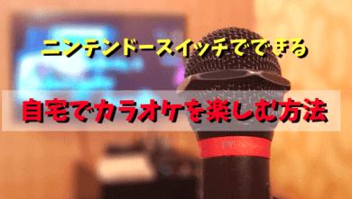 ゲーム機で自宅でカラオケをする方法【Nintendo Switch】