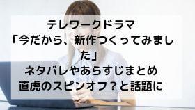 テレワークドラマ「今だから、新作ドラマ作ってみました」のネタバレとあらすじ・直虎のスピンオフと話題に!