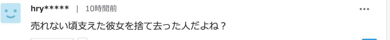 トレエン斎藤 元カノ