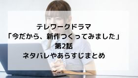 テレワークドラマ第2話のネタバレとあらすじ!「今だから、新作ドラマ作ってみました」