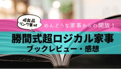 「勝間式超ロジカル家事」感想・レビュー 掲載品リンク集付