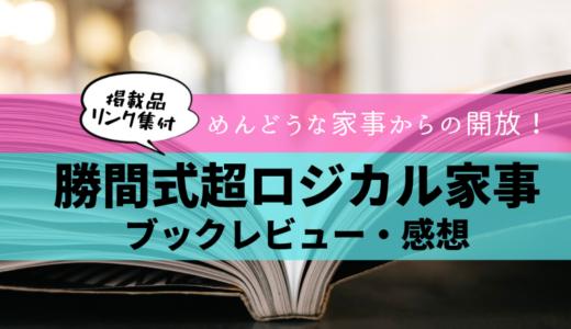 「勝間式超ロジカル家事」(勝間和代著)感想・レビュー 掲載品リンク集付