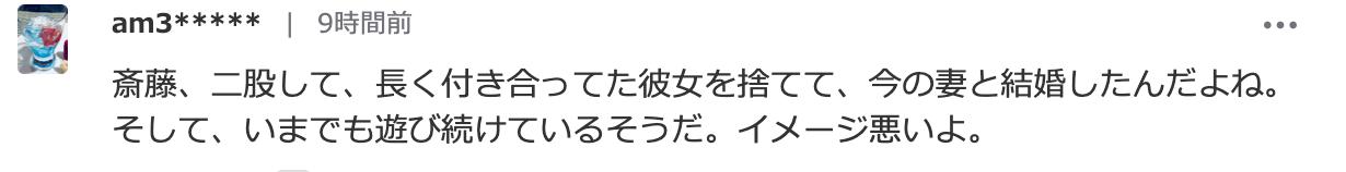 トレエン 斎藤 元カノ