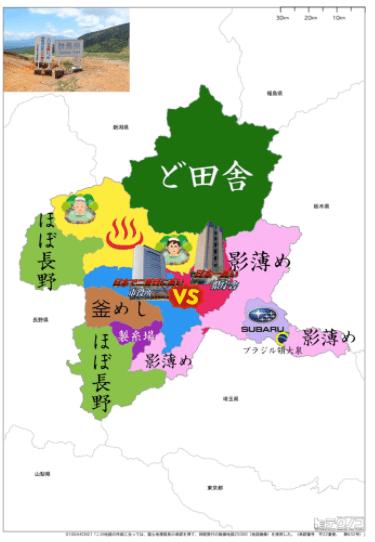 群馬県の偏見地図