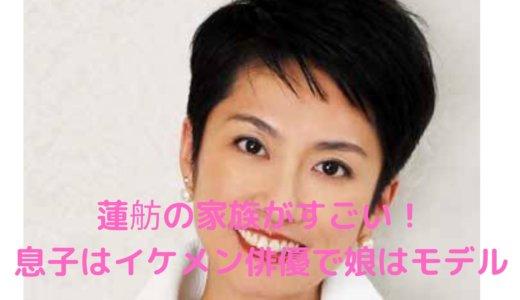 【蓮舫の家族がスゴイ!】息子はイケメン俳優で娘はモデル、夫の仕事は?