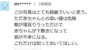吉川ひなの インスタ 批判