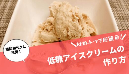 材料4つで超簡単!こってり濃厚な低糖アイスクリームの作り方・ 勝間和代さんレシピ実践