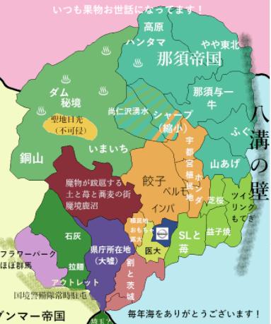 栃木県の偏見地図