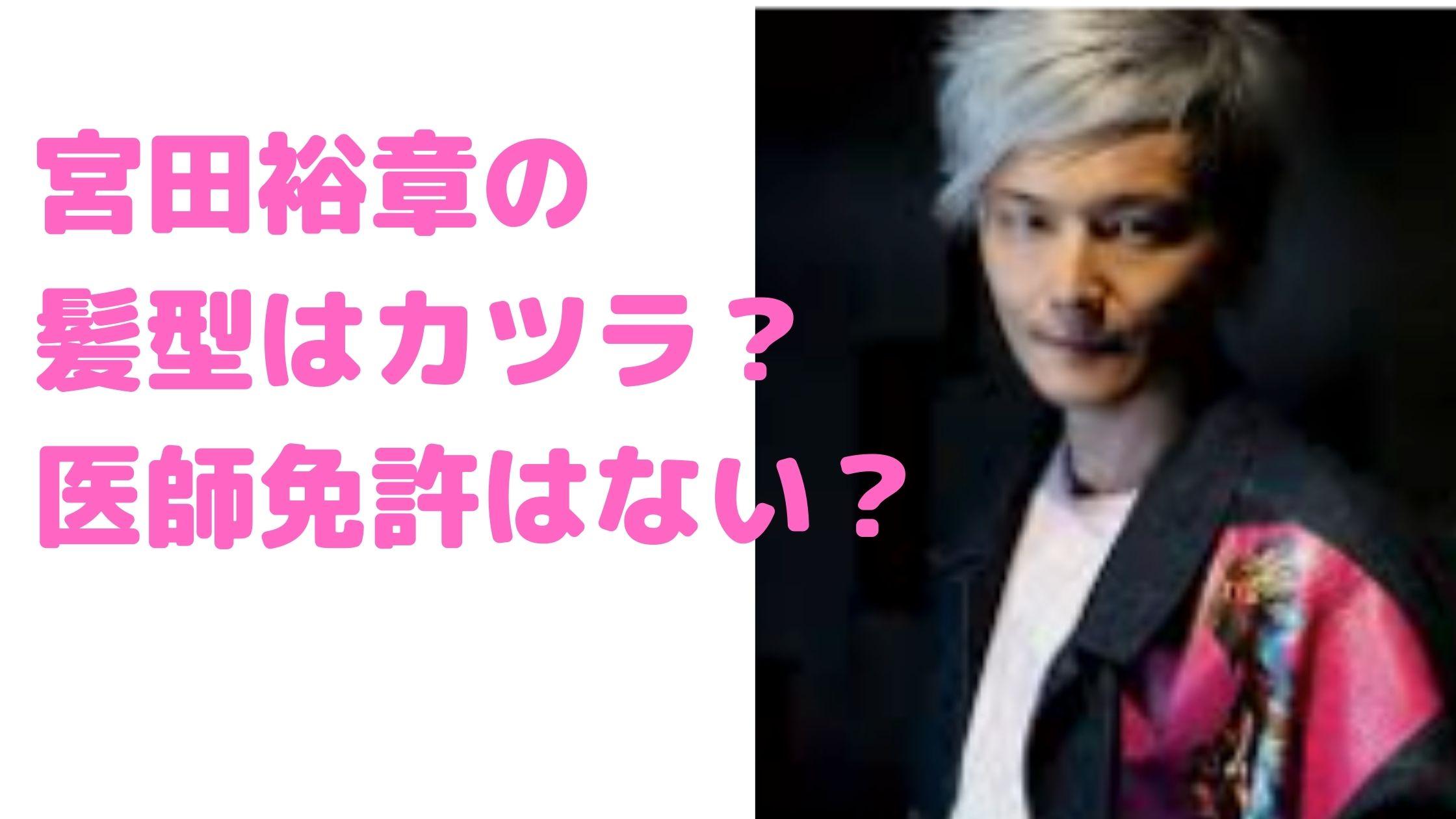 宮田裕章 略歴 学歴 プロフィール 結婚 嫁 髪型 カツラ 白髪