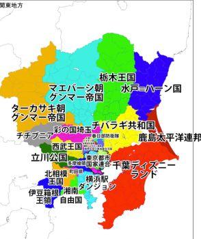 関東地方(東京・千葉・神奈川・埼玉・茨城・群馬・栃木)の偏見地図