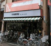 竹内自転車店