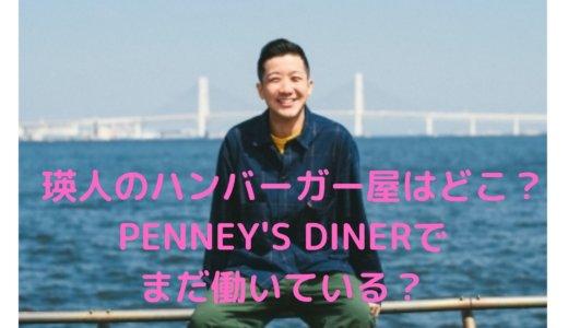 瑛人のバイト先のハンバーガー屋はPENNEY'S DINER!横浜の住所や口コミ、メニューは?今も働いてる?