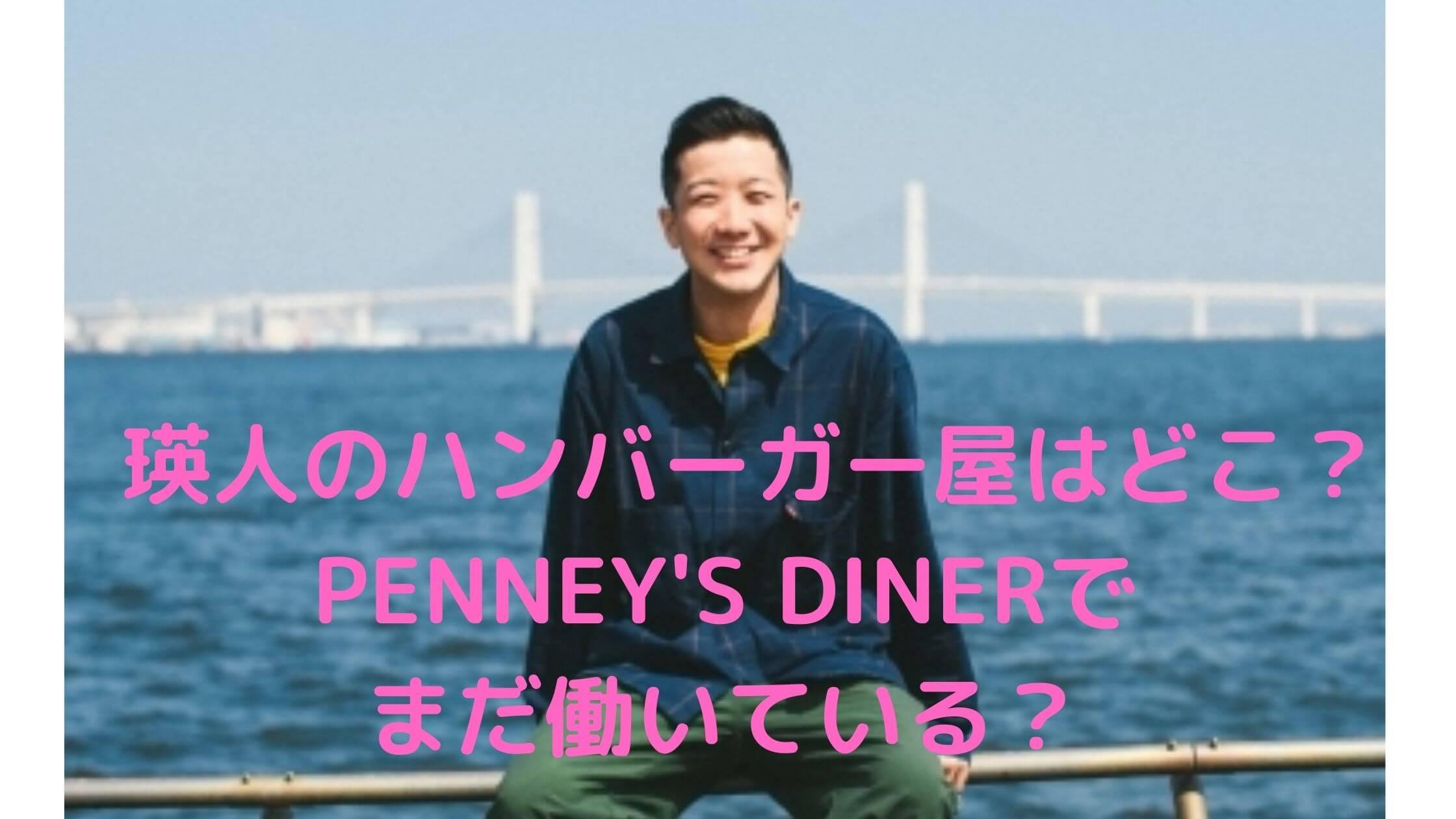 瑛人 ハンバーガー屋 バイト先 PENNEY'S DINER