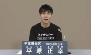 平塚正幸 選挙歴