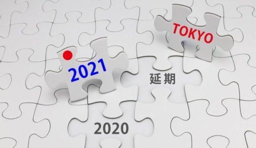 小野泰輔のオリンピック案は2024年まで延期?日本維新の会と合意した政策とは?