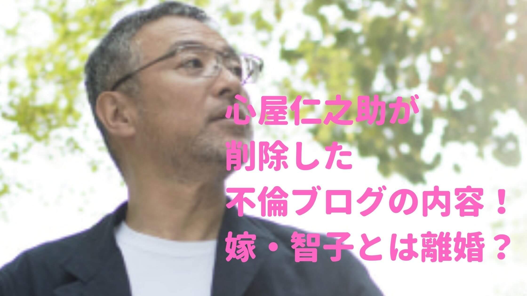 心屋仁之助 不倫 ブログ 嫁 智子 離婚