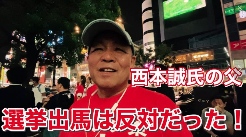 西本誠 父親 ヤクザ