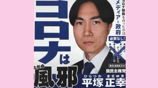 都知事選 候補者 経歴