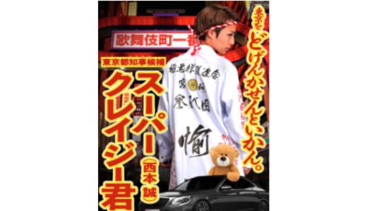 西本誠は逮捕歴ありで父親はヤクザ?子供や嫁、学歴、公約、刺青が気になる!