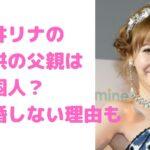 藤井リナ 子供の父親 結婚しない理由 関東連合 ISSA