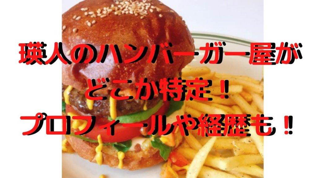 瑛人のハンバーガー屋