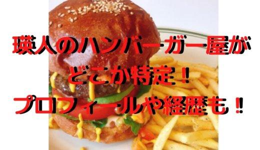 瑛人のハンバーガー屋はどこか特定!顔画像やプロフィール、経歴、学歴が気になる!