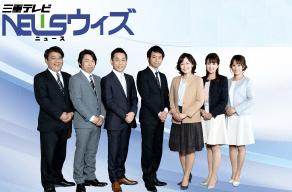 三重テレビニュースウィズ
