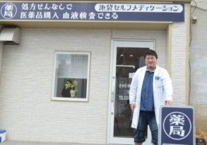 長沢育弘の薬局