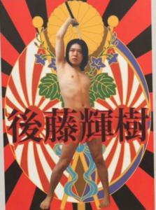 後藤輝樹 ポスター
