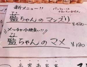 澤井家 居酒屋 メニュー