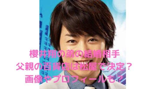 【画像】櫻井翔の弟の結婚相手は松屋百貨店の令嬢?父親の学歴や経歴、プロフィールもすごい!
