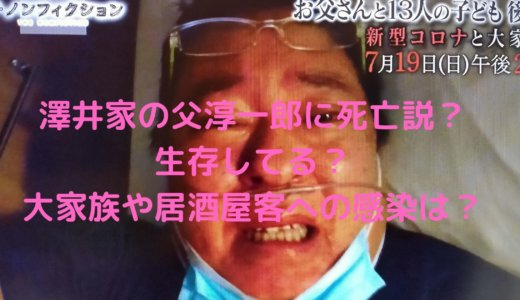 【澤井家】父・淳一郎にコロナ死亡説?生きてる?大家族や居酒屋客への感染は?