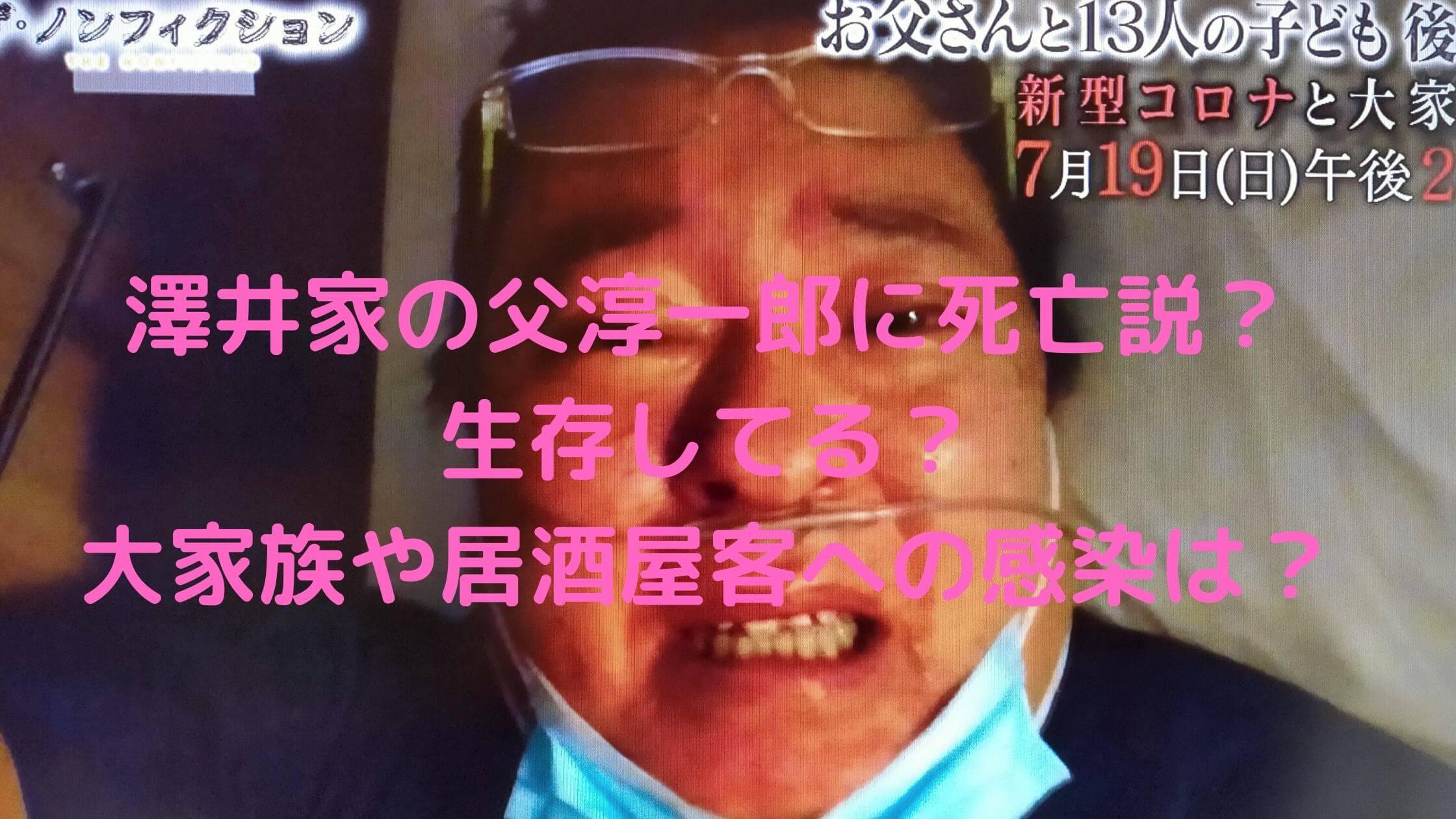澤井 淳一郎 1969 澤井淳一郎(大家族)の性格は?実は寂しがりでエゴイスト?ノンフィ...
