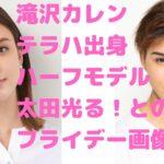 滝沢カレン 彼氏 太田光る フライデー テラスハウス 馴れ初め 年齢 プロフィール 結婚