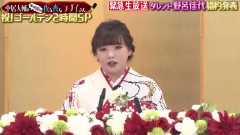 野呂佳代 結婚